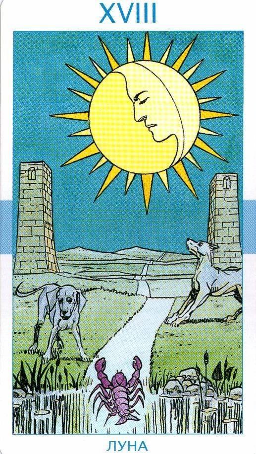 Луна аркан Таро — значение старшего аркана