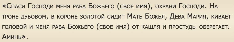 Лучшие заговоры от кашля