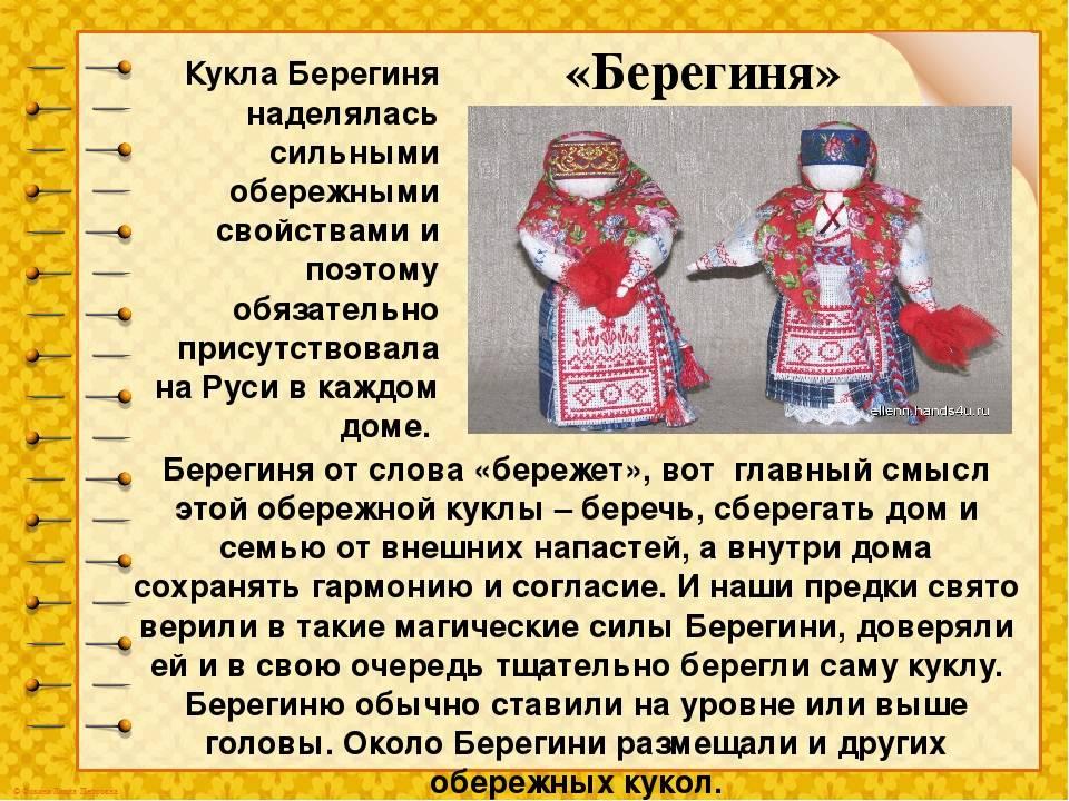 Богиня берегиня - её значение в славянской мифологии