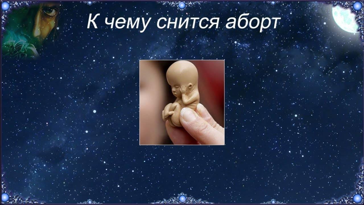 Сонник выкидыш беременной женщины. к чему снится выкидыш беременной женщины видеть во сне - сонник дома солнца