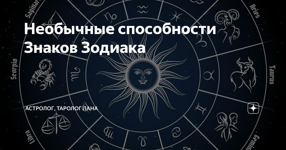 Сильные стороны каждого знака зодиака.