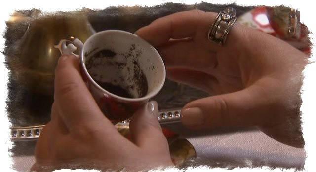 Гадание на кофейных зернах — подсказка самой судьбы