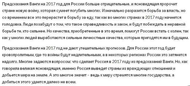 Предсказания парацельса о будущем россии