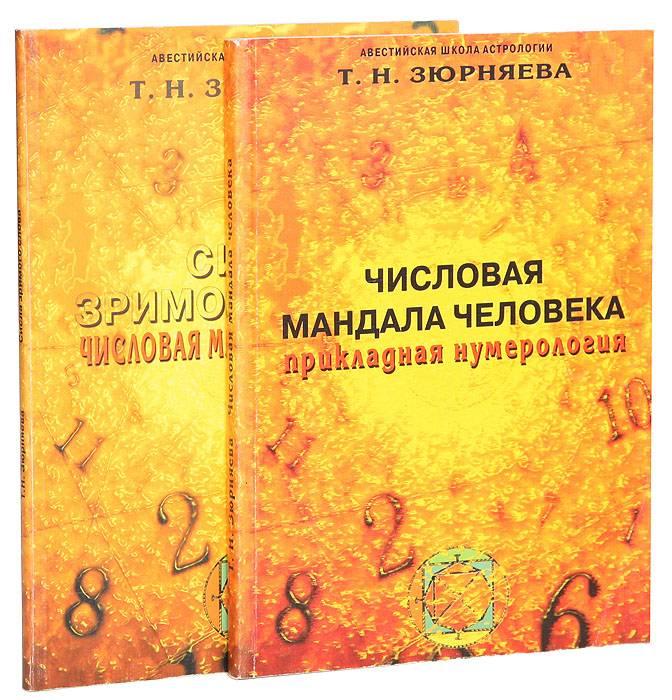 Особенности нумерологии от клары кузденбаевой