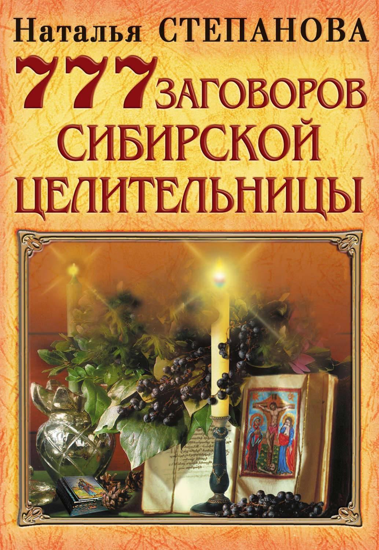 Читать книгу 9000 заговоров сибирской целительницы. самое полное собрание натальи степановой : онлайн чтение - страница 7