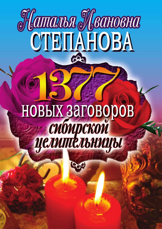 Читать книгу заговоры сибирской целительницы. выпуск 27 натальи степановой : онлайн чтение - страница 1