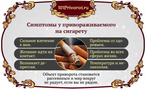 Как сделать приворот на сигарете: 13 мощных обрядов