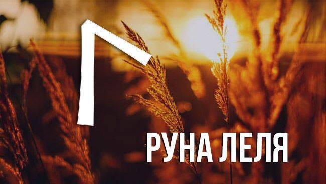 Славянская руна Леля