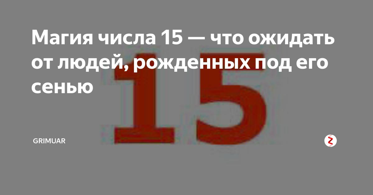 Магия числа 15 — что ждёт людей, рожденных под ним