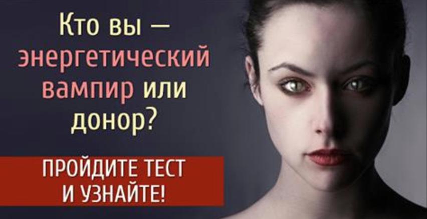 Виды энергетического вампиризма