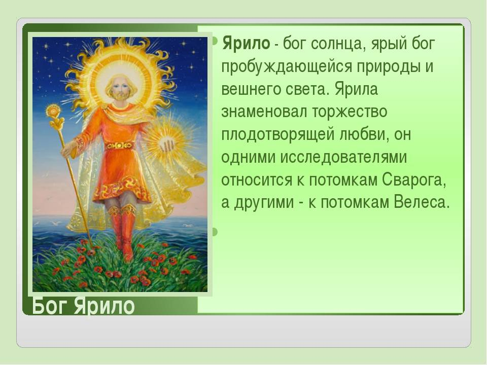 Ярило — бог солнца, весны и плотской стороны любви