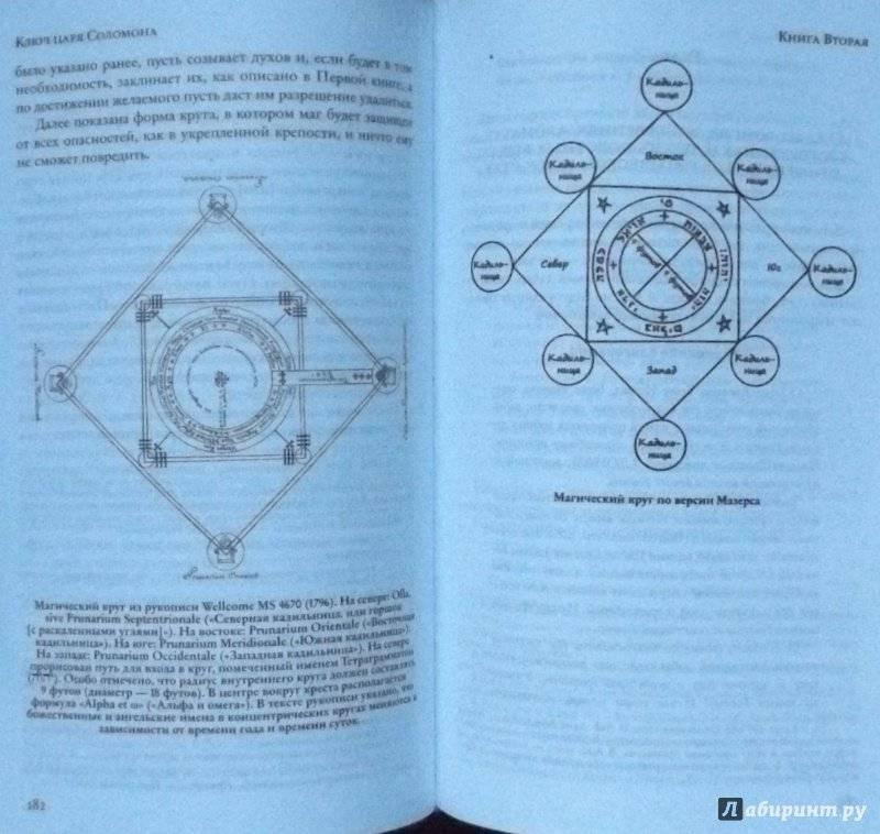 Читать книгу ключ соломона. код мирового господства этьена кассе : онлайн чтение - страница 1