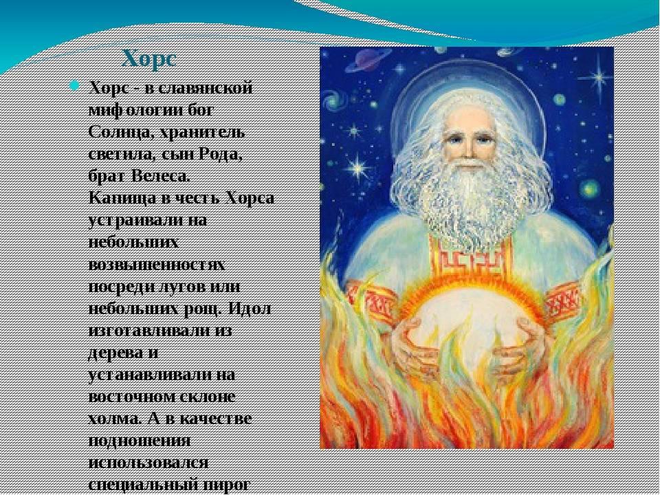 Славянский бог солнца – хорс. символы и атрибутика