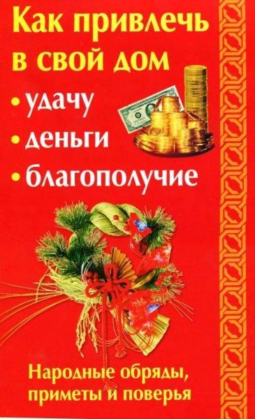 Денежные приметы: как привлечь деньги и богатство в дом