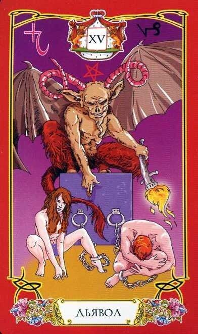 Дьявол таро: значение 15 аркана в раскладах и как карты дня: отношения, работа