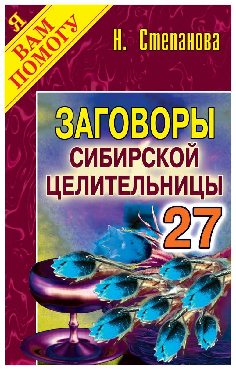 Читать книгу заговоры сибирской целительницы. выпуск 33 натальи степановой : онлайн чтение - страница 1
