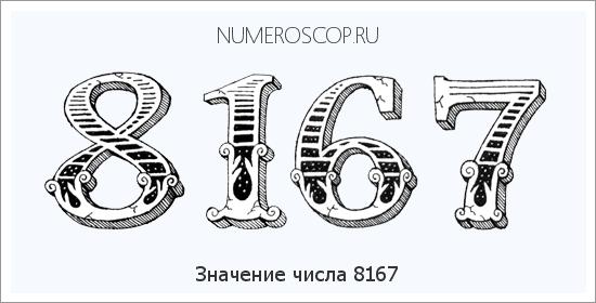 Меркурий и число 5 в ведической нумерологии