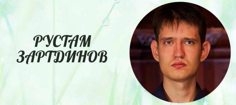 Рустам зартдинов: биография участника 18-ой «битвы экстрасенсов»