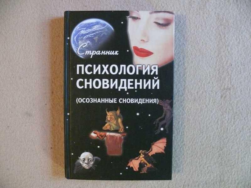 Осознанные сновидения ➡️ 4 техники, 3 видео, 2 книги