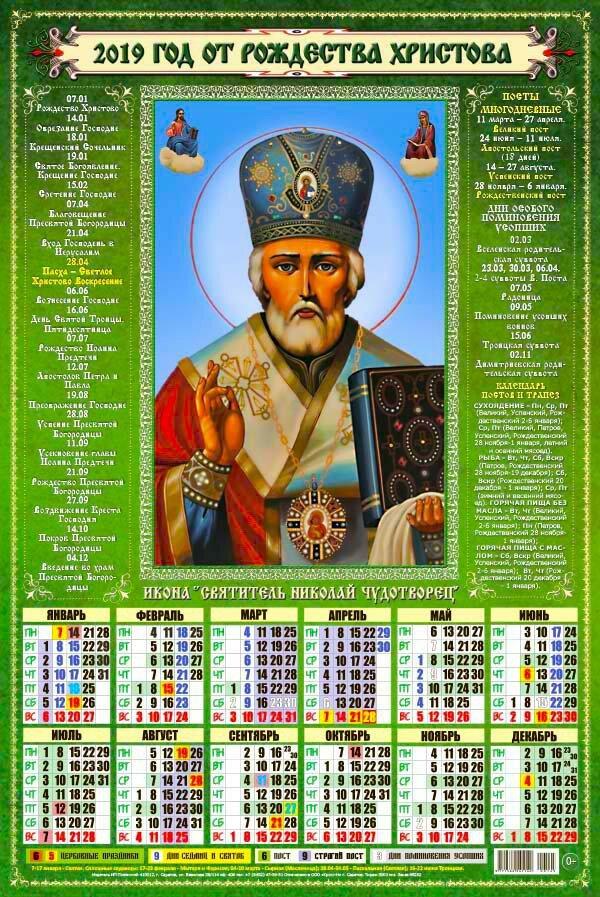 Православный календарь на декабрь 2014 года
