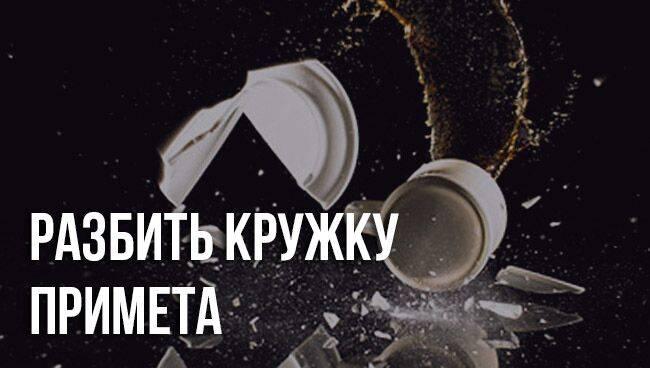 К чему бьется посуда в доме: приметы, если разбилась случайно, треснула