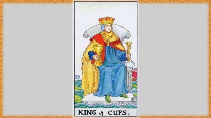 Значение короля кубков (чаш) таро в отношениях, работе, здоровье