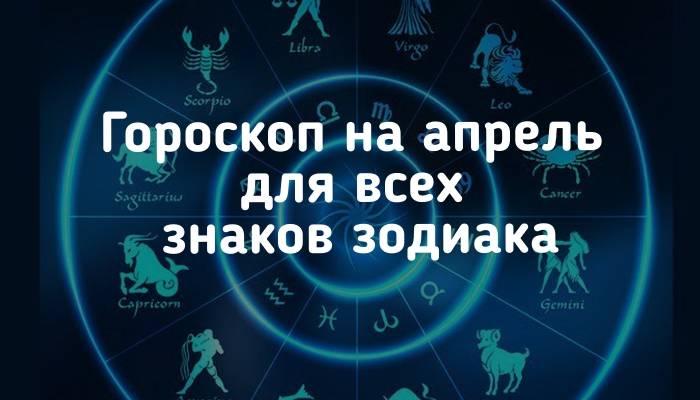 Лучшие гороскопы на 2012 год