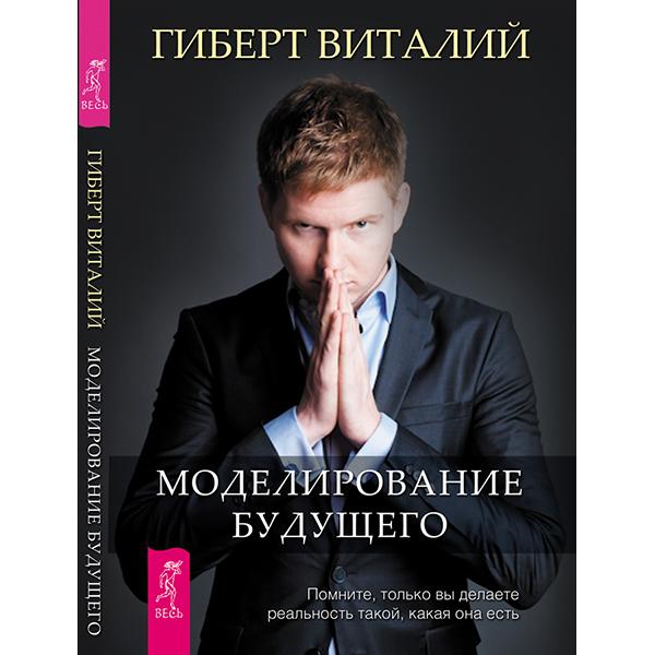 Виталий гиберт ★ моделирование будущего читать книгу онлайн бесплатно