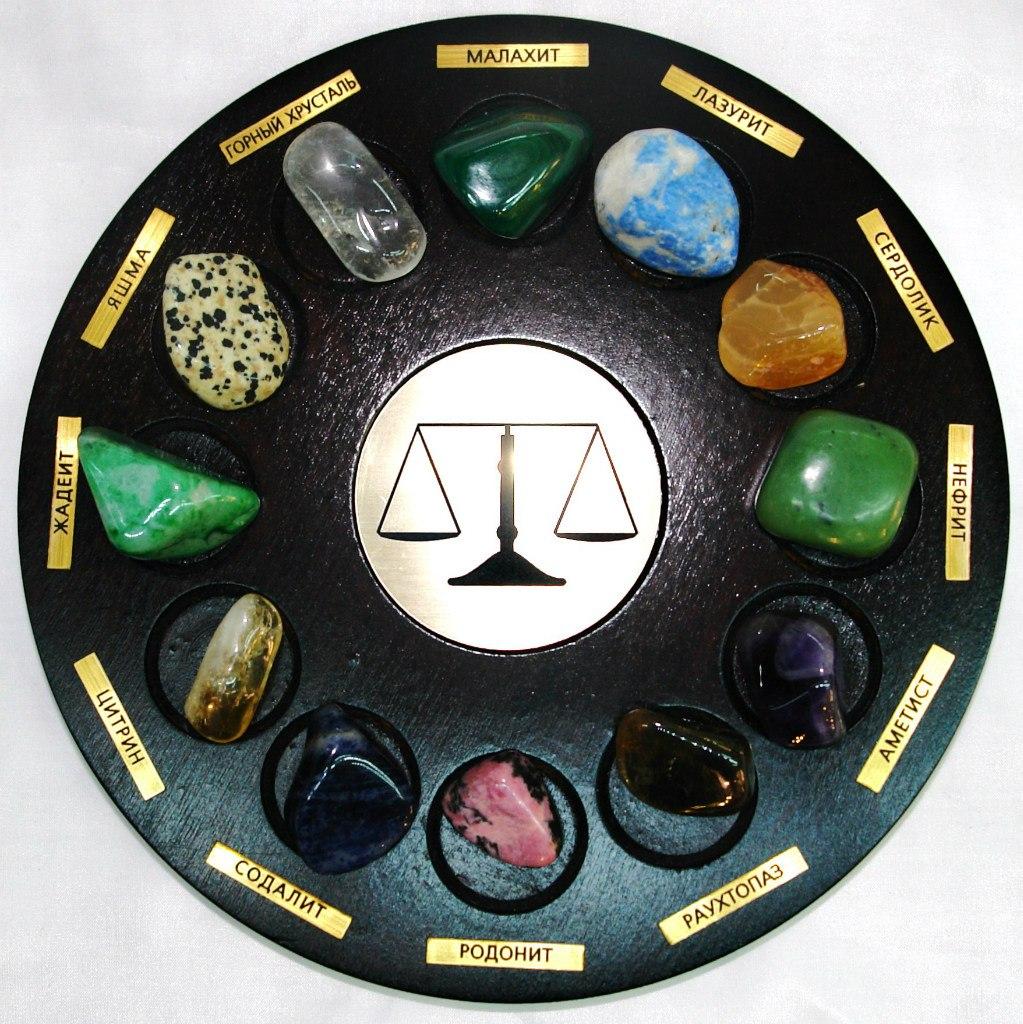Камень-талисман удачи для знака весы