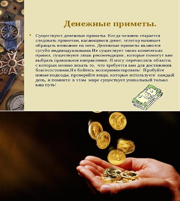 Приметы о деньгах: как привлечь в дом богатство