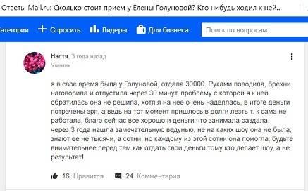 Экстрасенс елена голунова — биография сибирской ведьмы