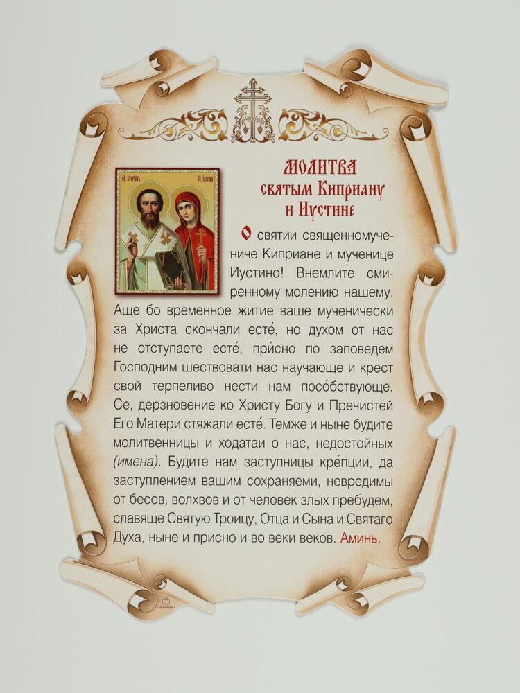 Молитва киприану и иустинье