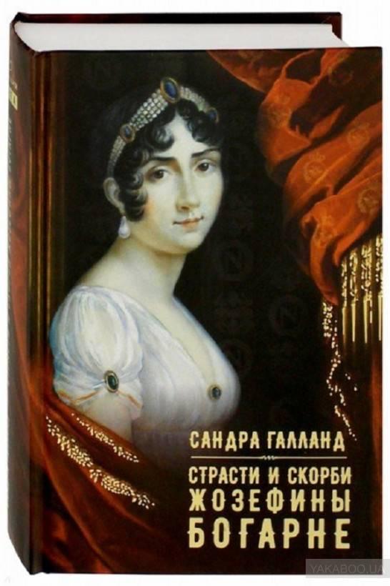 Гадание жозефины богарне – тайна успеха императрицы