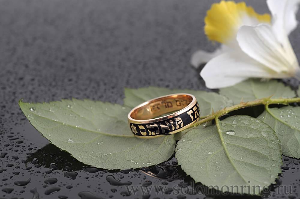 Значение кольца соломона