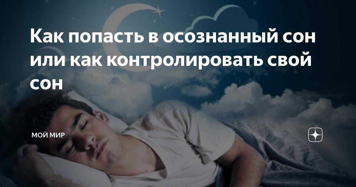 Метод управляемого сна