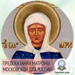 Блаженная матушка матрона московская и её предсказания