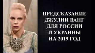Предсказание джулии ванг на 2018 год для россии и украины