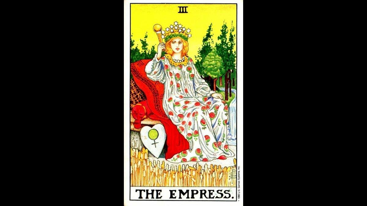 Значение карты таро императрица (хозяйка): 3 аркан в отношениях, бизнесе, работе