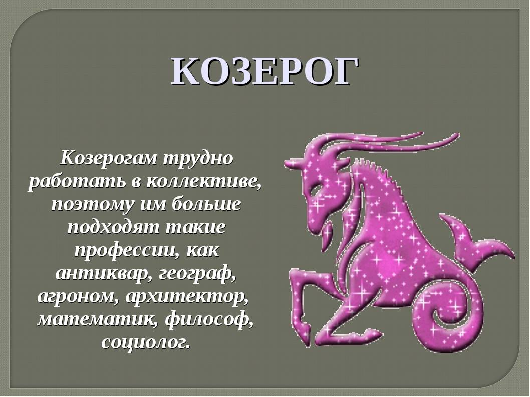 Козерог-мужчина: характеристика, общий гороскоп, совместимость с другими знаками зодиака