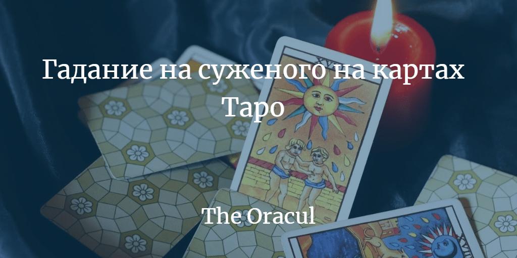 Гадание на суженого онлайн карты таро гадание на картах таро для украины