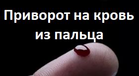 Приворот на кровь из пальца: как сделать, последствия