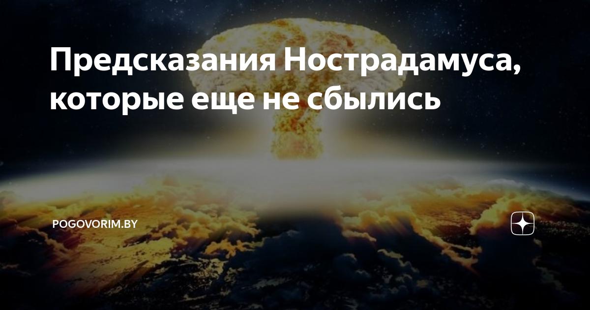 Список предсказаний нострадамуса для мира и россии по годам