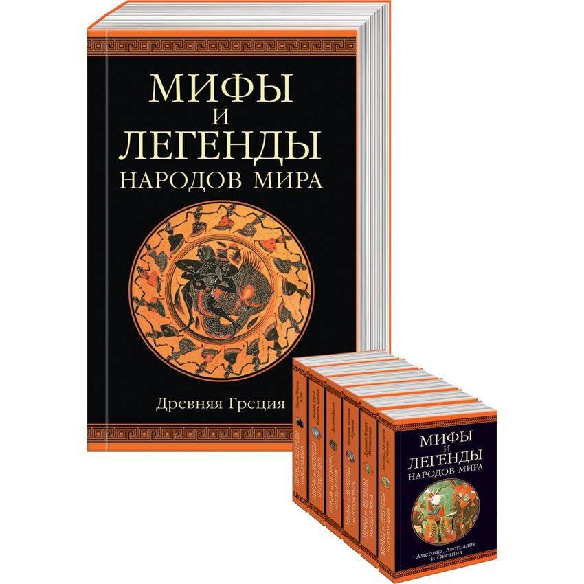 Мифология народов россии   bestiary.us