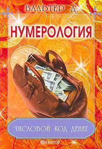 Нумерология и бизнес | как стать богатым? как заработать миллион? секреты миллионеров.психология богатства. богатые люди.