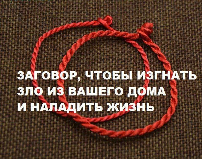 Какой можно сделать заговор на красную нить?