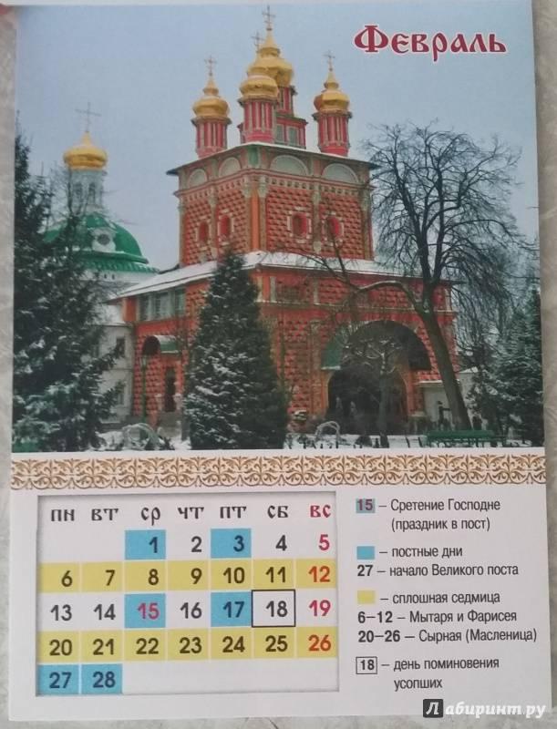 Календарь церковных православных праздников на 2014 год.