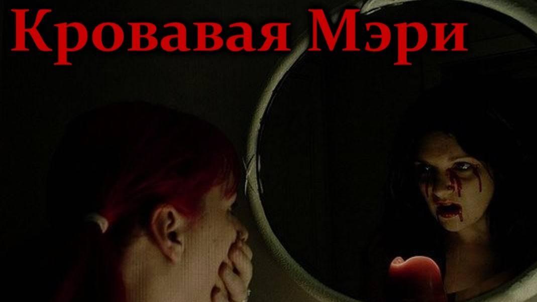 Как вызвать кровавую мэри и что она может сделать