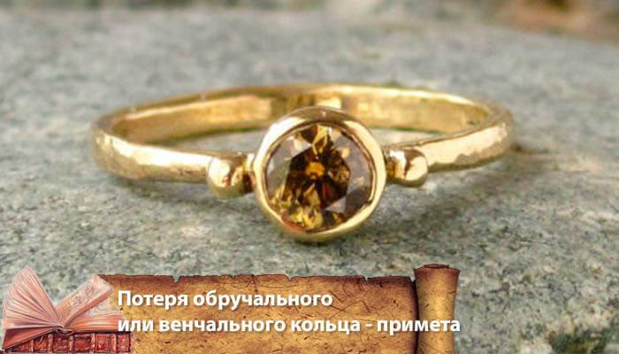Потерять обручальное кольцо: приметы мужчине: женщине, хорошие предзнаменования