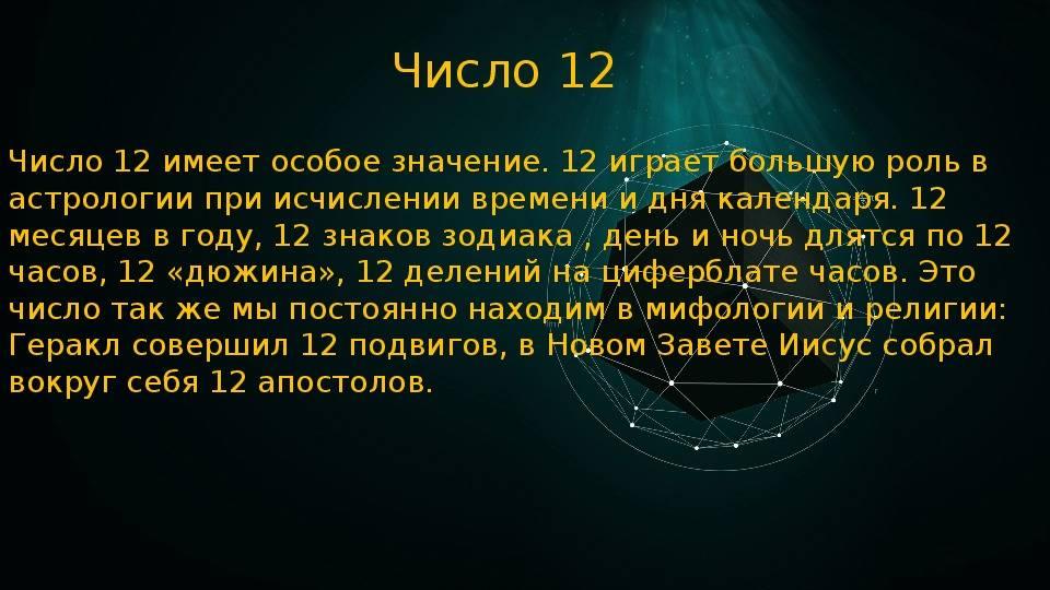 Число 12 - язык чисел