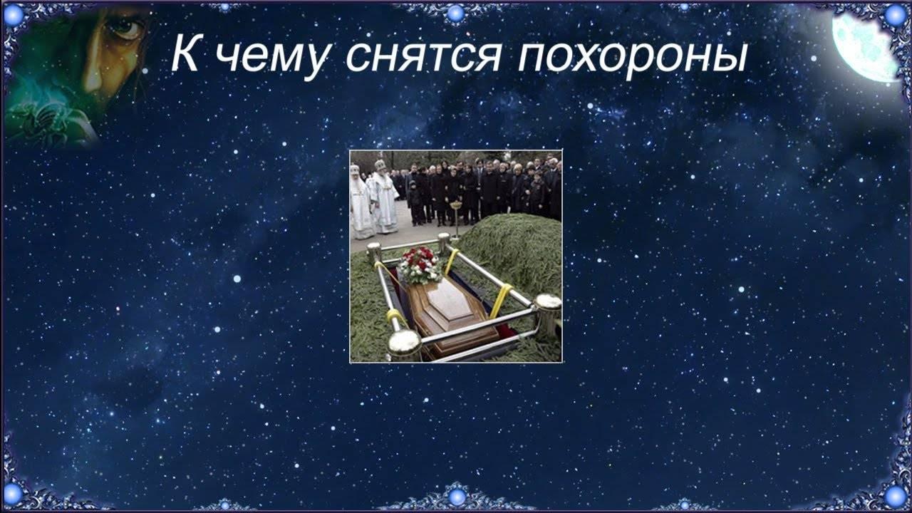 К чему снятся похороны человека живого незнакомого, знакомого - сонник. видеть собственные похороны